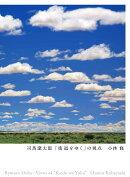 (仮)小林修写真集 司馬遼太郎「街道をゆく」の視点歩いた風土、見抜いた時代