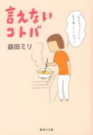 言えないコトバ (集英社文庫) [ 益田ミリ ]