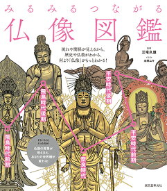 みるみるつながる仏像図鑑 流れや関係が見えるから、歴史や仏教がわかる、何より「仏像」がもっとわかる! [ 三宅 久雄 ]
