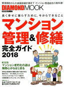 マンション管理&修繕完全ガイド(2018)