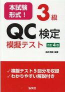 本試験形式!3級QC検定模擬テスト改訂4版
