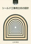 トンネル・ライブラリー(第27号)