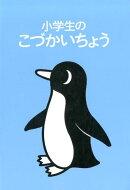小学生のこづかいちょう(ペンギン)(2018年版)