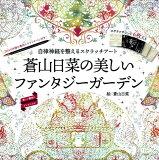 蒼山日菜の美しいファンタジーガーデン ([バラエティ] 自律神経を整えるスクラッチアート)