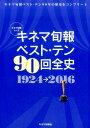 キネマ旬報ベスト・テン90回全史 1924→2016 (キネマ旬報ムック)