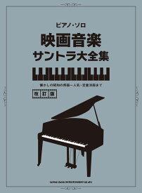 映画音楽サントラ大全集改訂版 (ピアノ・ソロ) [ クラフトーン(音楽) ]