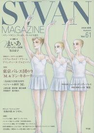 SWAN MAGAZINE Vol.61(61) 2020年秋号 [ 有吉京子ほか ]