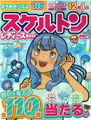 スケルトンレディースBest(Vol.14)