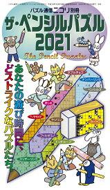 ザ・ペンシルパズル(2021)