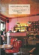 【バーゲン本】ベルリンのカフェスタイル