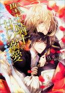 聖王騎士の甘い溺愛 〜異世界の恋人〜