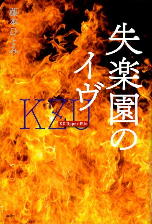 失楽園のイヴ KZ Upper File [ 藤本 ひとみ ]