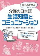 はじめて学ぶ介護の日本語 生活知識とコミュニケーション