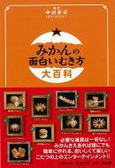 【バーゲン本】みかんの面白いむき方大百科