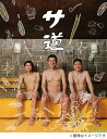 サ道 Blu-ray BOX【Blu-ray】 [ 原田泰造 ]