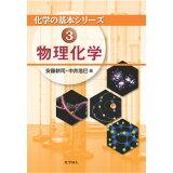 物理化学 (化学の基本シリーズ)