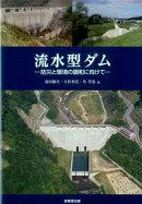 流水型ダム