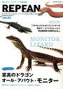 REPFAN(vol.3) エキゾチックアニマルと仲よく暮らすための本 オール・アバウト・モニター/セイブシシバナヘビ (SAKURA MOOK)