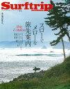 サーフトリップジャーナル(vol.91) スローでメローな旅先案内 (エイムック)