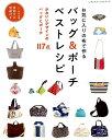 お気に入りの布で作るバッグ&ポーチベストレシピ かわいいデザインのバッグとポーチ117点 (レディブティックシリー…