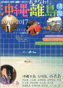 沖縄・離島情報(2016-2017)