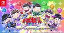 もっと!にゅ〜パズ松さん〜新品卒業計画〜 限定版 一松セット