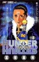 HUNTER×HUNTER(8)