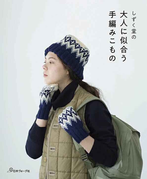 しずく堂の大人に似合う手編みこもの [ しずく堂 ]