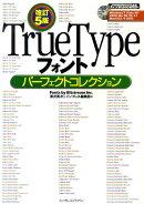 TrueTypeフォントパーフェクトコレクション改訂5版