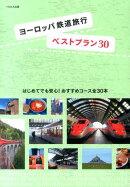 ヨーロッパ鉄道旅行ベストプラン30