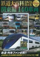 【バーゲン本】鉄道大百科DVD BOOK 関東編140車両