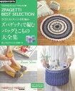 ざくざくカンタン!かぎ針編みズパゲッティで編むバッグとこもの大全集 (Asahi Original BEST SELECTION)