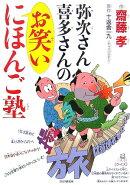 弥次さん喜多さんのお笑いにほんご塾