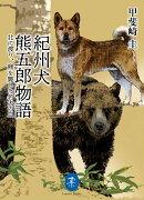紀州犬熊五郎物語