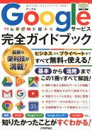 Googleサービス完全ガイドブック