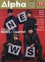 TV GUIDE Alpha EPISODE Q NEWS × Quartet (TVガイドMOOK)