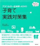 【バーゲン本】アスペルガー症候群・ADHD子育て実践対策集