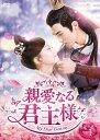 親愛なる君主様 DVD-BOX1 [ チャン・スーファン[張思帆] ]