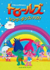 トロールズ:シング・ダンス・ハグ! DVD-BOX Part2 [ アマンダ・レイトン ]