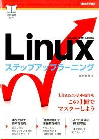 Linuxステップアップラーニング [ 沓名亮典 ]