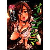 インゴシマ(五) (GUM COMICS Plus)