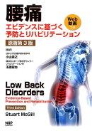 腰痛エビデンスに基づく予防とリハビリテーション原著第3版