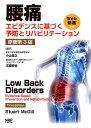 腰痛エビデンスに基づく予防とリハビリテーション原著第3版 Web動画つき [ スチュアート・マッギル ]
