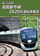東急電鉄 田園都市線 2020系 運転席展望 渋谷 ⇔ 中央林間 (往復) 4K撮影作品