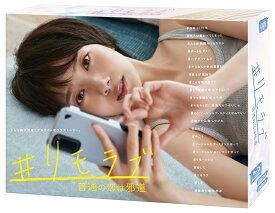 #リモラブ ~普通の恋は邪道~ Blu-ray BOX【Blu-ray】 [ 波瑠 ]