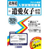 遺愛女子高等学校(2020年春受験用) (北海道私立高等学校入学試験問題集)