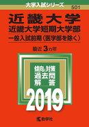 近畿大学・近畿大学短期大学部(一般入試前期〈医学部を除く〉)(2019)