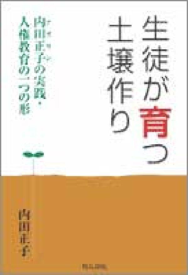 生徒が育つ土壌作り 内田正子の実践・人権教育の一つの形 [ 内田正子 ]
