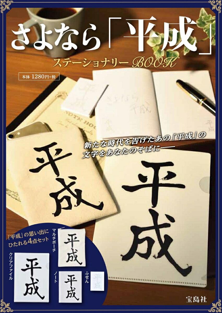 さよなら「平成」ステーショナリーBOOK ([バラエティ])