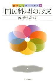 「国民料理」の形成 (食の文化フォーラム) [ 西澤治彦 ]